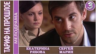 Тариф на прошлое (2013). 3 серия. Мелодрама, комедия.