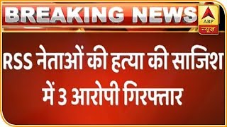 Delhi Police Arrests 3 For Planning To Kill RSS Leaders | ABP News