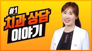 [#Dentalbean] 치과 상담이야기. Part - 1 미리보기