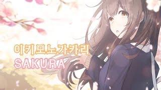 Gambar cover 이키모노가카리 - SAKURA