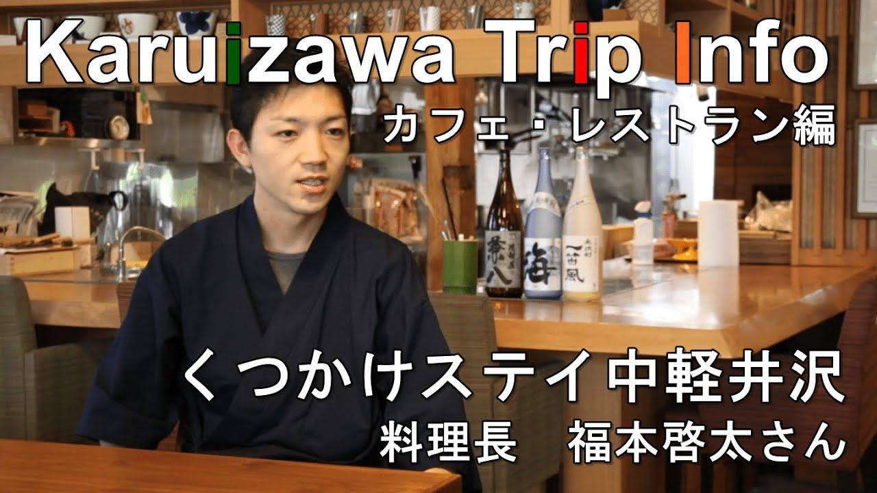 【Karuizawa Trip Info/カフェ・レストラン編】『くつかけステイ中軽井沢』料理長 福本啓太さん