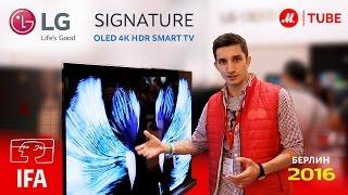 Новинки IFA 2016 от LG: 4K OLED-телевизоры Signature(Специальный репортаж для «М.Видео» о новом OLED-телевизоре LG с крупнейшей выставки электроники IFA 2016 Узнайте..., 2016-09-04T22:48:33.000Z)