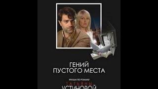 Гений пустого места (2008г.)1 серия