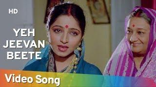 Yeh Jeevan Beete HD Sasural 1984 Sadhana Singh Dina Pathak Popular Hemlata Hits