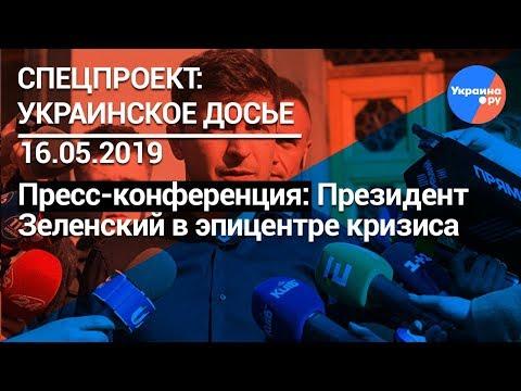 Украинское досье: Президент