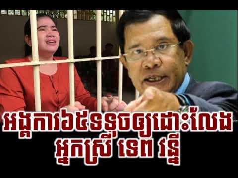 Cambodia Hot News Today , CMN Radio Khmer News, Night 08 17 2017  , Neary Khmer
