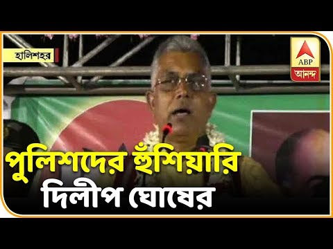 Lok Sabha Election 2019 - Dilip Ghosh warns the police officers