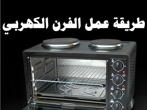 الفرن الكهربي ومميزاته وعيوبه Electric Oven #بيتك_مع_رنا