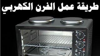 Download Video الفرن الكهربي ومميزاته وعيوبه Electric Oven #بيتك_مع_رنا MP3 3GP MP4