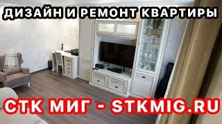 Ta'mirlash va doira dizayn 60 kv hisoblanadi. m. - STK MiG