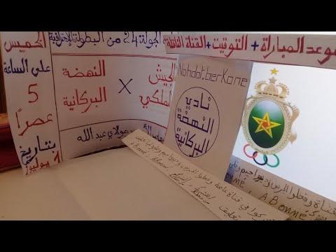 موعد مباراة الجيش الملكي ضد نهضة بركان التوقيت والقناة الناقلة الجولة 24