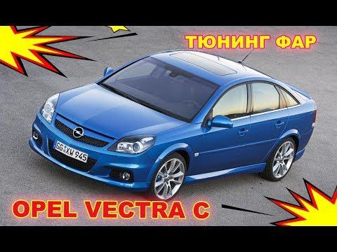 Тюнинг фар на Opel Vectra C, установка Bixenon Hella 3R
