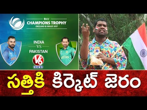 Bithiri Sathi On 'India Vs Pak' ICC...