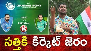 Bithiri Sathi On 'India Vs Pak' ICC Champions Trophy Final Match | Teenmaar News