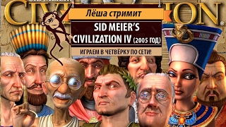 Ретро-стрим: Sid Meier's Civilization IV (2005 год). Играем в четвёртую Циву по сети!