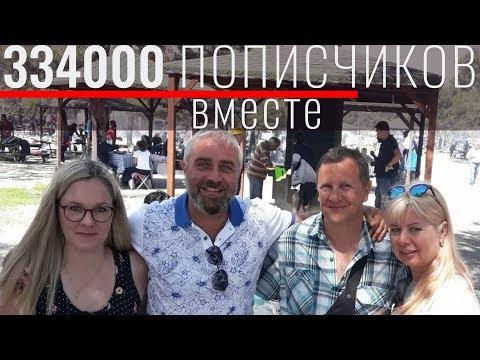 видео: Что привезти из Турции? Трансляция, встреча с блогерами 14 апреля 2019