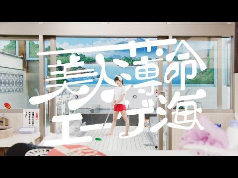 「美人薄命エーゲ海」SAWA (2019.4.17Release!!)