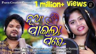 Nua sathi paila pare // Human Sagar new sad song female version by Pooja Pratyusha