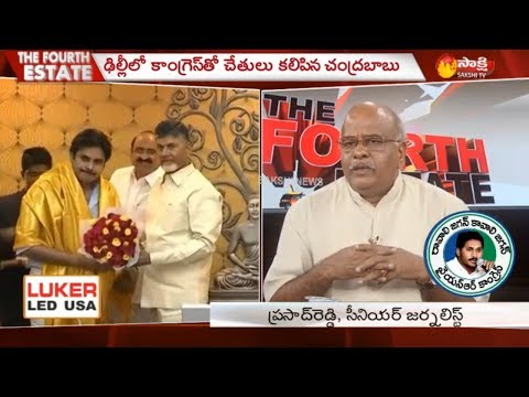 The Fourth Estate    'Match Fixing' Between TDP, Janasena and Congress.....? - 19th March 2019