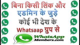 बिना एडमिन के Groups कैसे Join करे ? -Whatsapp Tricks in Hindi | Computer Tricks in Hindi | Hindi