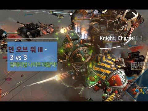 Warhammer 40k : Dawn of war 3 - 나이트들 총출동!
