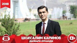 Шохсалим Каримов - Дилбари Хучанди / Shohsalim Karimov - Dilbari Khujandi