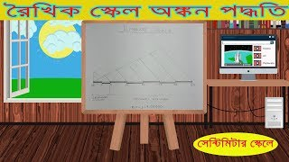 HOW TO DRAW A LINEAR SCALE STEP BY STEP / CLASS 11 PRACTICAL / রৈখিক স্কেল অঙ্কন পদ্ধতি