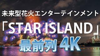8月11日(土)東京花火大祭2018~EDOMODE~開催間近!! 昨年開催されたSTAR ISLANDお台場の模様をプレイバック