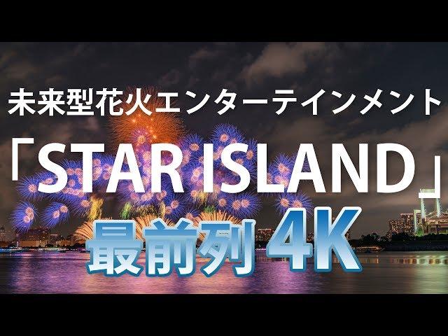 [4K 最前列] 未来型花火エンターテインメント「STAR ISLAND」お台場