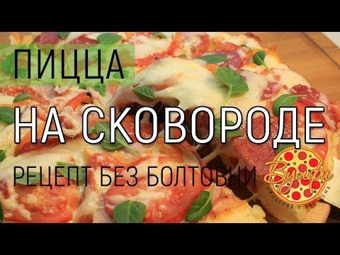 пицца в духовке пошаговый рецепт без дрожжей