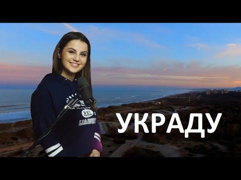 D&M - Украду (ремикс) [ft. ANIVAR (Ани Варданян)]