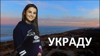 Download D&M - Украду (ремикс) [ft. ANIVAR (Ани Варданян)] Mp3 and Videos