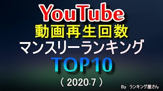 【 YouTube動画再生回数 】マンスリーランキングTOP10  ( 2020年7月 )