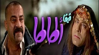 فيلم الديزل كامل بطوله محمد رمضان 2018