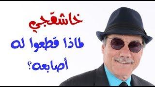 د.أسامة فوزي # 1008 - لماذا قطعوا أصابع خاشقجي بامر من محمد بن سلمان ؟