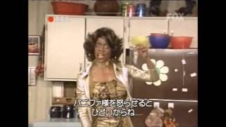 マッドTV 日本語字幕 MADtv-Bunifa Latifah Halifah Sharifa Jackson Debra Wilson) SURVIVOR