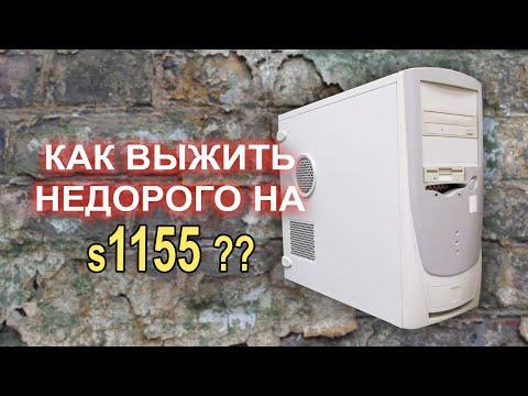 Лучший недорогой процессор