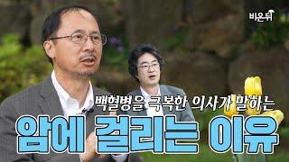 당신이 암에 걸리는 이유 - 前서울성모병원장 홍영선 종…