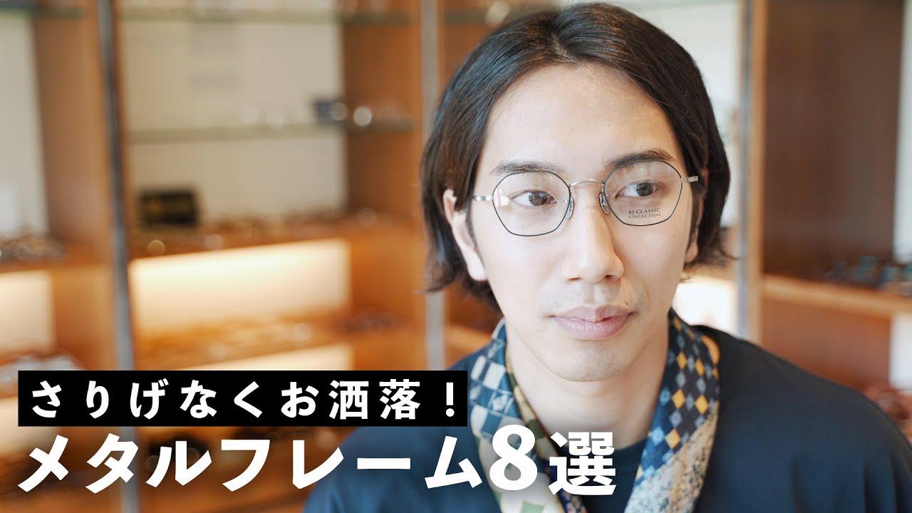 メタルフレームの眼鏡オススメモデル8選!