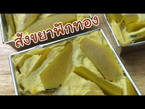 ทำอาหารง่ายๆ ขนมไทย สังขยาฟักทอง แบบถาด ง่าย สะดวก อร่อย | ครัวพิศพิไล