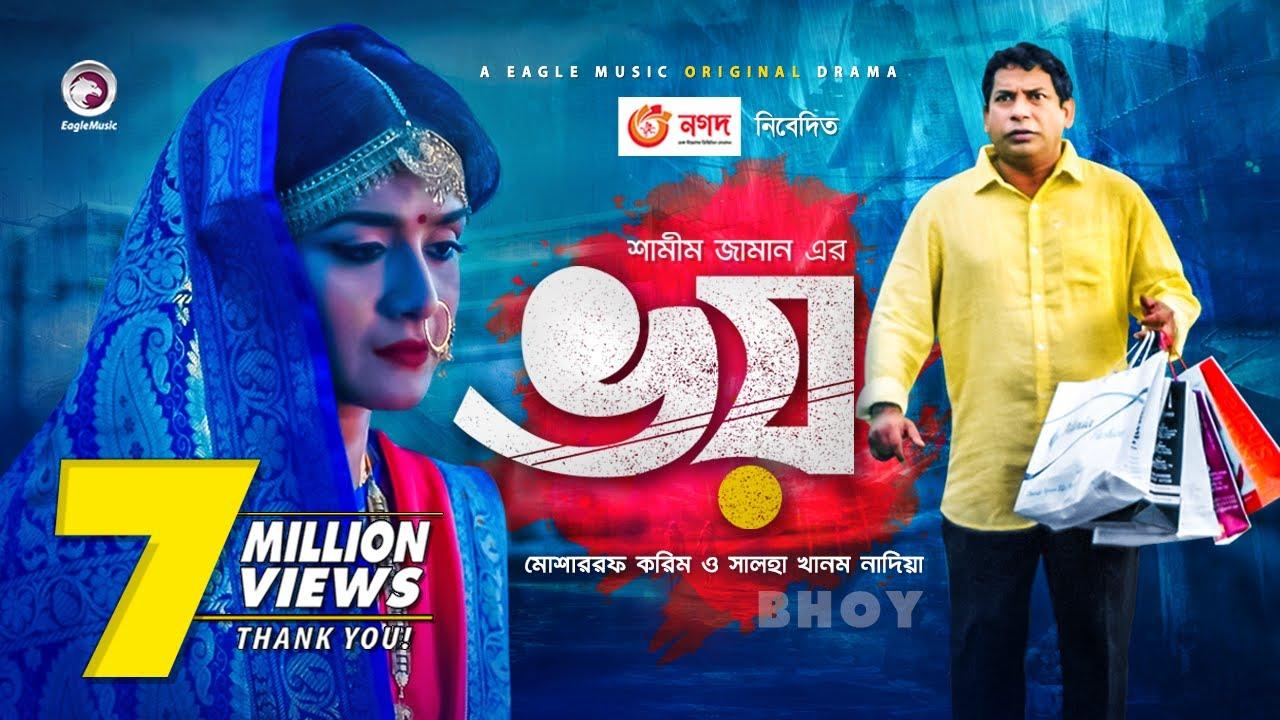 Download Bhoy | New Natok 2021 | Mosharraf Karim, Nadia, Shamim Zaman | Bangla New Natok | Bangladeshi Drama