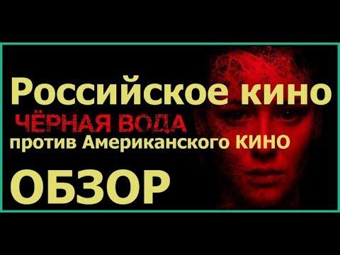 Российское КИНО [Черная вода] против Американского кино [Ужасы Амитивиля] и Монстры Юга