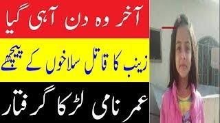 Finally Killer of Zainab Is Arrested Named Umar