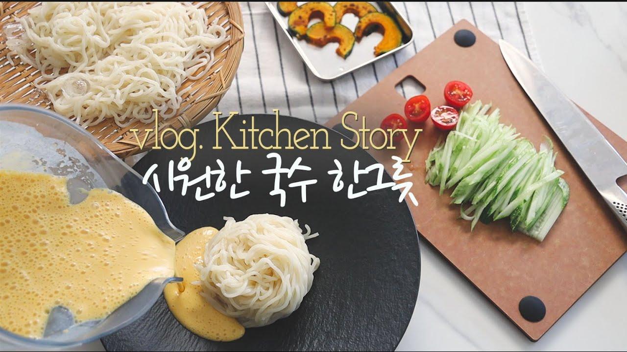 멈출 수 없는 맛-세가지 시원한 국수 | 3 different types of noodles perfect for summer