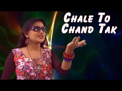 2016 New Gujarati DJ SONG | Chale To Chand Tak | Kajal Prajapati | DJ Mix Song | Chehar Maa Songs
