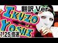 吉幾三「TSUGARU」を1.25倍速にすると超ノレる!!! & 翻訳してみた  歌 ウタエル