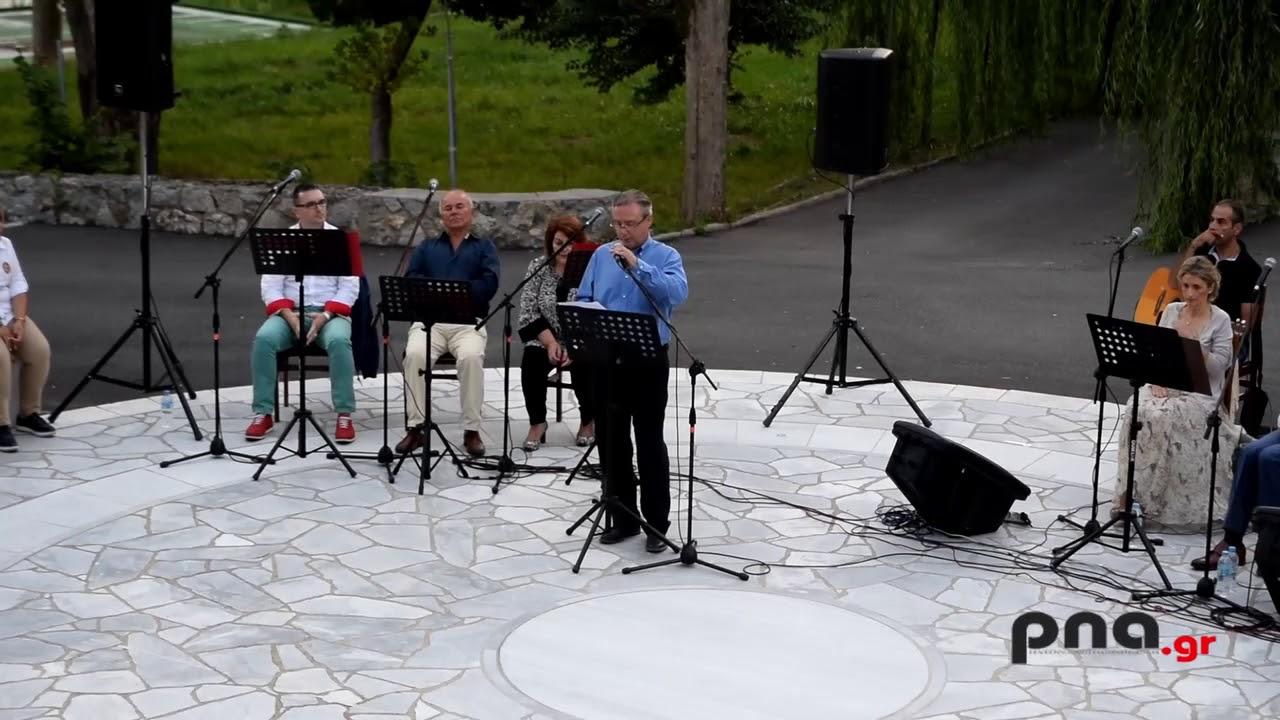 Μουσικο-λογοτεχνική βραδιά με θέμα: «Μικρά Ἀσία» στην Κάρτσοβα