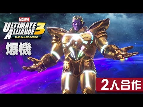 【爆機】#12 無限裝甲失控《Marvel Ultimate Alliance 3》(Switch 遊戲)