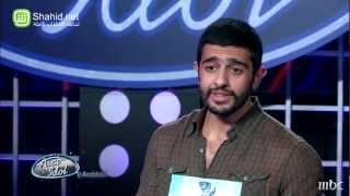 Arab Idol - تجارب الاداء -حذيفة سعد