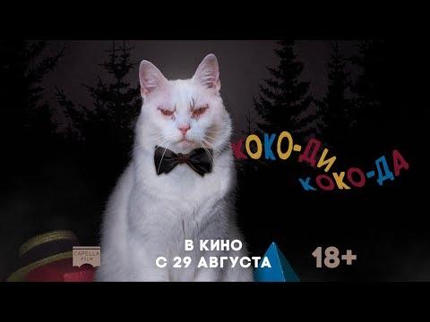 КОКО-ДИ, КОКО-ДА | Русский трейлер |  В кино с 29 августа